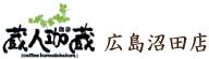 珈琲 蔵人珈蔵 広島沼田店