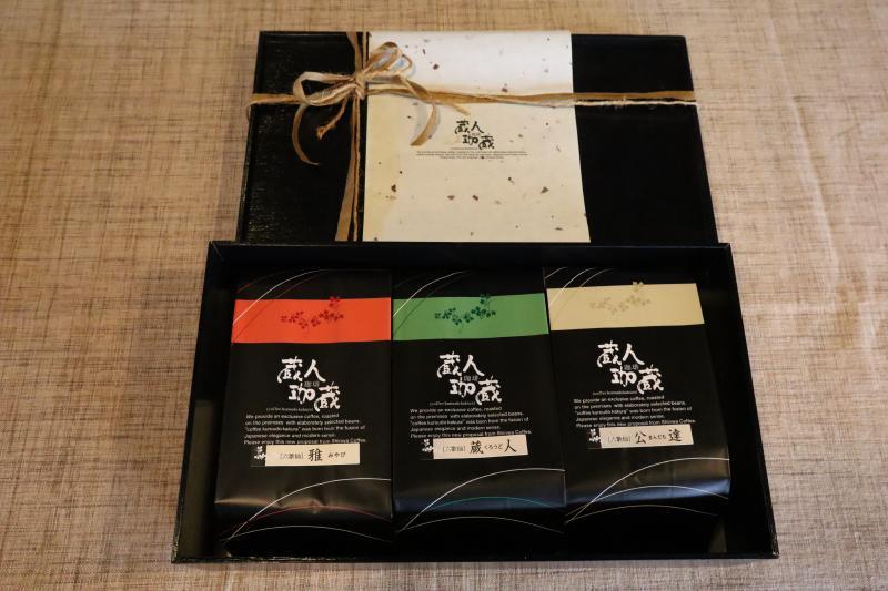 珈蔵オリジナルギフト3種(蔵人/雅/公達)各200g